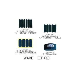 【メール便可】 【WAVE】 ET-02 【カットタイプ・ロールタイプ】【単品】