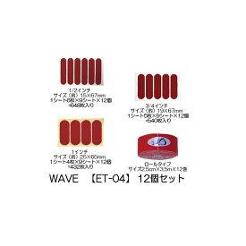 【メール便可】 【WAVE】 ET-04 【カットタイプ・ロールタイプ】【12個セット】