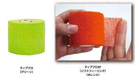 【VISE】 バイス ティアプロテープ【単品】 50mm巾