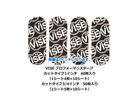 【メール便可】 【VISE】 プロフォーマンステープ 【カットタイプ】【単品】