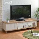 テレビ台 テレビボード TV台 TVボード ワイド 木製テレビ台 ローボード 伸縮 フラップ扉 木製 32インチ 42インチ AVボ…