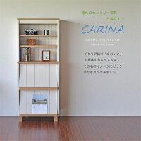 【日本製】【カリーナブラウンシリーズ】フレンチカントリー風キャビネットまとめてコンパクトに収納出来るキッチン用収納カウンター【RCP】02P24Oct15