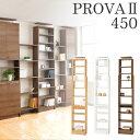 壁面収納 壁面家具 組み合わせ自由自在!アレンジつっぱり本棚<prova2>プローバ2 本体幅45cm