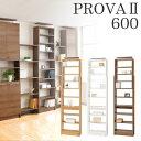壁面収納 壁面家具 組み合わせ自由自在!アレンジつっぱり本棚<prova2>プローバ2 本体幅60cm
