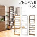壁面収納 壁面家具 組み合わせ自由自在!アレンジつっぱり本棚<prova2>プローバ2 本体幅75cm