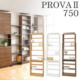 壁面収納 耐震 つっぱり 天井 DIY 本棚 壁面家具 組み合わせ自由自在!アレンジつっぱり本棚<prova2>プローバ2 本体幅75cm pr-2-750 高さ184〜270cm 薄型