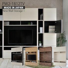 テレビ台 扉&引出付き リビング壁面収納 日本製シンプルデザインがスタイリッシュなハイタイプの壁面収納テレビ台!おしゃれ 収納家具 書棚 TV台 pw-2-1812tv 幅1200cm