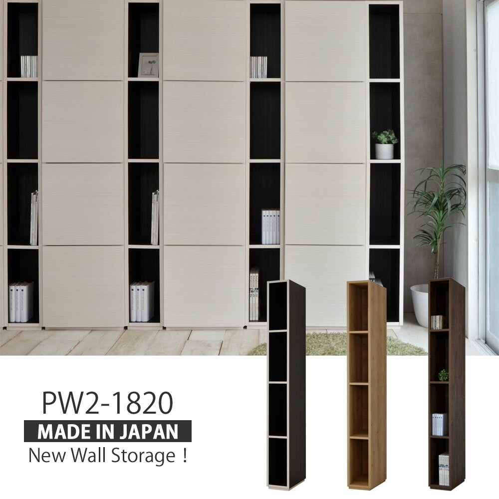 本棚 【日本製】シンプルデザインがスタイリッシュなオープンスリムタイプの壁面収納! おしゃれ 収納家具 書棚