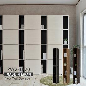 リビング壁面収納 本棚 オープンラック 日本製シンプルデザインがスタイリッシュなオープンスリムタイプの壁面収納! おしゃれ 収納家具 書棚 pw-2-1820 リフォーム シンプル 幅20cm