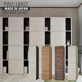 リビング壁面収納 本棚 扉付き 日本製シンプルデザインがスタイリッシュなドアタイプの壁面収納!おしゃれ 収納家具 書棚