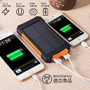 ソーラー モバイルバッテリー 大容量10000mAh PSE適合 防災グッズ iPhone Android USB充電