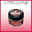 クックグリース☆トサカにくるスペシャルハード☆水溶性グリース87g 代引不可【送料無料・定形外】