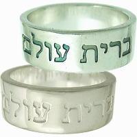 ヘブライ語 シルバーリング(指輪)*FREE STYLE(フリースタイル)