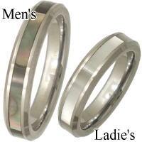 [ペア]シェルバンドタングステンペアリング(指輪)*FREE STYLE(フリースタイル)Tungsten