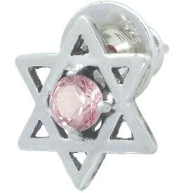 (10月)ピンクトルマリン ヘキサグラム 六芒星 シルバーピアス 誕生石