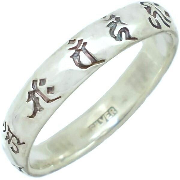 ブラック守護 梵字 シルバーリング(指輪)*十二支守護仏、お守り