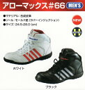 【安全靴 スニーカー】 福山ゴム アローマックス #66 セーフティスニーカー OP