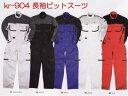 クレヒフク kr904【長袖ピットスーツ】メカニックマンをイメージしたピットスーツつなぎ服。
