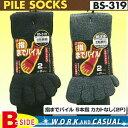 靴下 ソックス 防寒 指までパイル 5本指 カカトなし パイルソックス モク 2足組おたふく bs-319