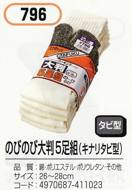 靴下 メンズ くつした ソックス おたふく 796 日本製 フィットタイプ のびのび大判 きなり タビ型 5足組OP