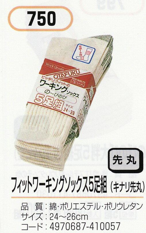 靴下 メンズ くつした ソックス おたふく 750日本製 のびのび素材使用 きなり 先丸 5足組OP