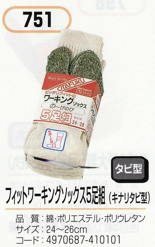 靴下 メンズ くつした ソックス おたふく 751日本製 のびのび素材使用 きなり タビ型 5足組OP
