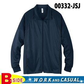 【ジャージジャケット】【無地】【9色8サイズ】シンプルなデザインをスラッとスリムに【プリントスター】【printstar】00332-JSJ【KIDS用/小さいサイズ対応】