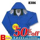 8386 ビッグボーン【Big born】★極寒作業対応!寒さに負けないワークウェア★ジャケット