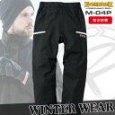 イーブンリバー(EVENRIVER) ウインターシェルパンツ 【WINTER CLOTHES】 M-04P 防水防寒のすごいアイテム登場 ウイン…