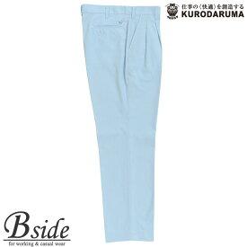 31370スラックス(ツータック)【KURODARUMA】【クロダルマ】【作業服】