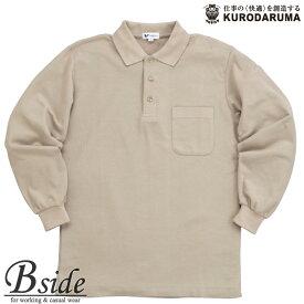 【メンズ長袖ポロシャツ】欲しい色がきっと見つかる!定番ポロシャツ クロダルマ【25098】【メール便で送料無料!!】