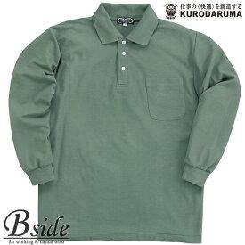 【メンズ長袖ポロシャツ】欲しい色がきっと見つかる!定番ポロシャツクロダルマ【25400】【メール便で送料無料!!】