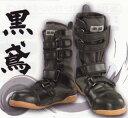 【安全靴】半長靴黒鳶【高所用セーフティーシューズ】☆おたふく JW685マジックタイプ