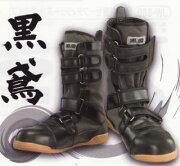 【安全靴】半長靴黒鳶【高所用セーフティーシューズ】☆JW685マジックタイプ