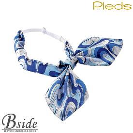 ピエ【Pieds】 スカーフリボン HCA1710 エレガントなデザインリボン 【スカーフ】 【レディース】