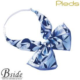 ピエ【Pieds】 スカーフリボン HCA1850 オフィスで輝くデザイン 【スカーフ】 【レディース】