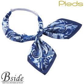 ピエ【Pieds】 スカーフリボン HCA1900 エレガントなデザインリボン 【スカーフ】 【レディース】