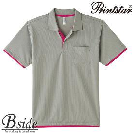 プリントスター【PRINTSTAR】(無地) 4.4オンス AYP ドライレイヤードポロシャツ 【glimmer】 00339-ayp 人気のレイヤードポロのドライ素材(SS-5L)(4.4oz)(BIG・大きいサイズ)(レディース・女性用) ポロシャツ 【メール便送料無料】