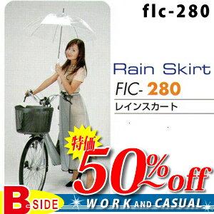 FIC-280レインスカート【Fukuizumi】【フクイズミ】【バイク&サイクル】【レインウェア】【合羽】【メール便送料無料】