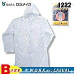 1222ポケットコート【Kajimeiku】【カジメイク】【ネセサリーシリーズ】【レインウェア】【合羽】