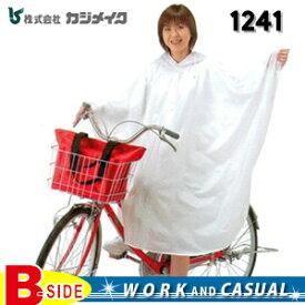1241パールポンチョ【Kajimeiku】【カジメイク】【合羽】【カッパ】【レインウェア】【メール便対象商品】