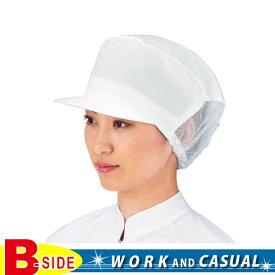 サカノ繊維【work friend】【ワークフレンド】sa-sk28 婦人帽子 【工場用】【ユニフォーム】【白衣】