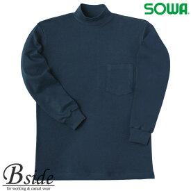 【長袖ハイネックシャツ】綿100%ソフト素材ソウワ/桑和 【SOWA】【50108】【メール便対象商品】