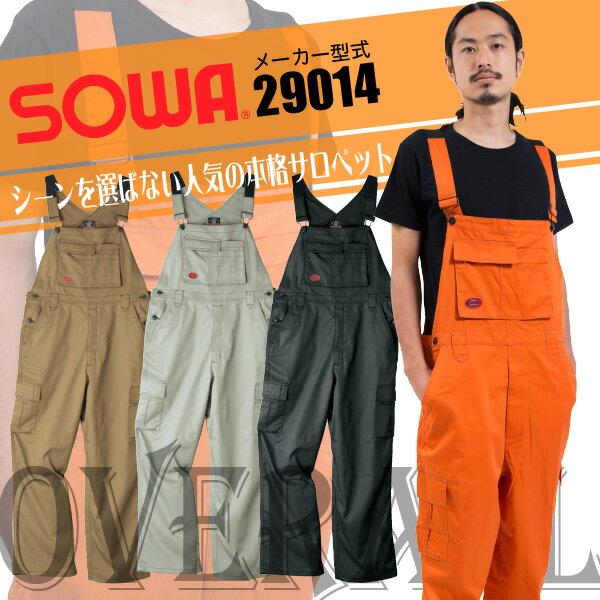 サロペット 作業服、作業着に!29014サロペット オーバーオール着脱簡単 【SOWA】
