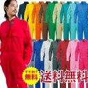 【送料無料 即日発送 裾上げ無料】長袖つなぎ メンズ レディース カラーツナギ(赤 青 黄 緑 ピンク 21色) 作業用…