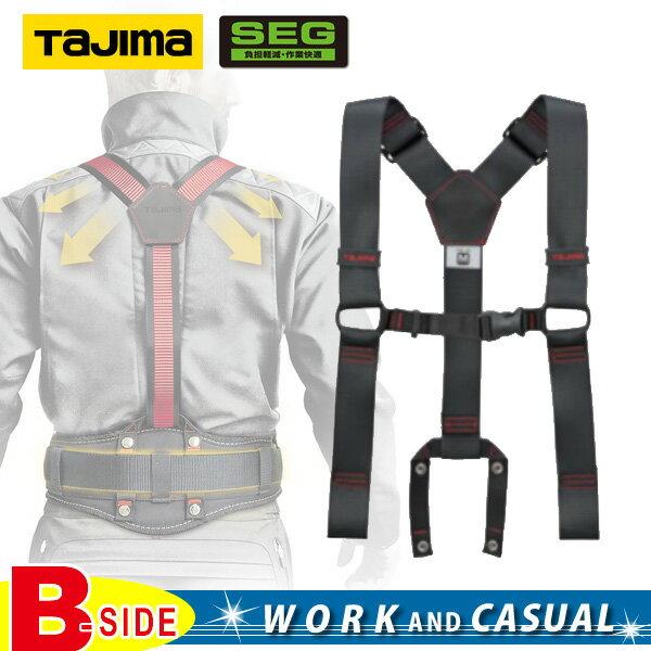 タジマ(TAJIMA) 型式:YPS SEGサスペンダー【SEG】重量分散で腰周りが広く使えるアイテム ※胴当てベルト(別売り)とセットでお使い下さい