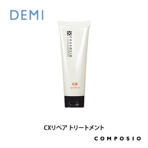 【送料無料】DEMI デミ コンポジオ CXリペア トリートメント 240g