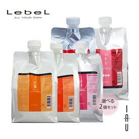 Lebel ルベル イオ クレンジング 1000ml、トリートメント1000g お得詰替えセット【フリーチョイス】