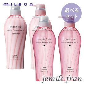 【種類が選べる】MILBON ミルボン ジェミールフラン シャンプー500ml&トリートメント500g セット
