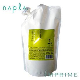 napla ナプラ インプライム リペアメソッド 2アルファ 600ml詰替え